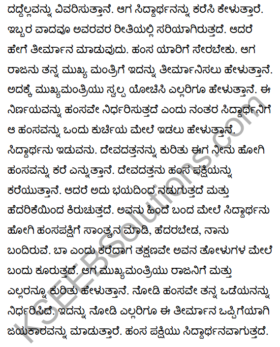 The Swan and The Princes Summary in Kannada 2