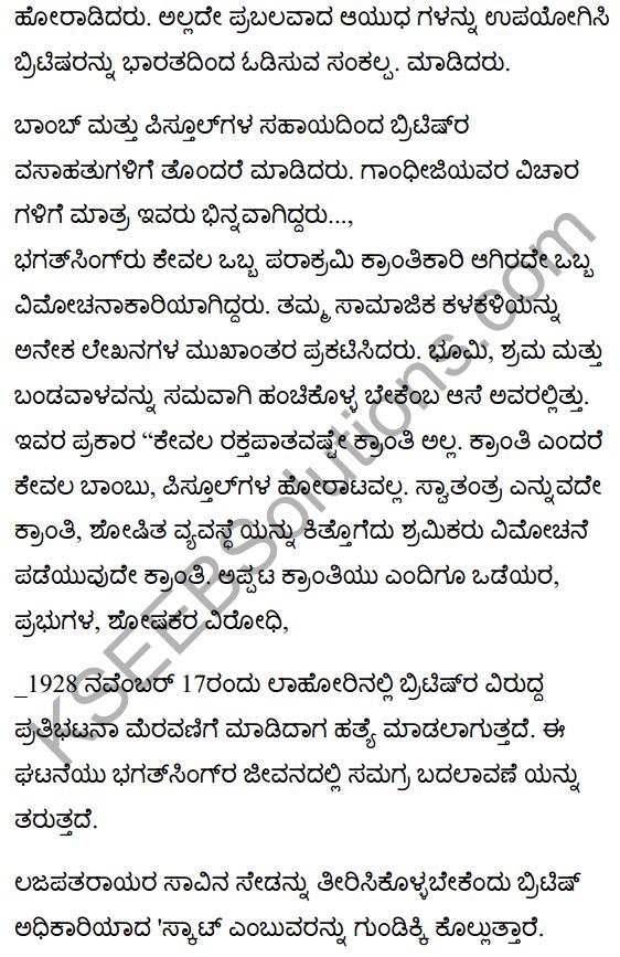 The Will of Sacrifice Summary in Kannada 2