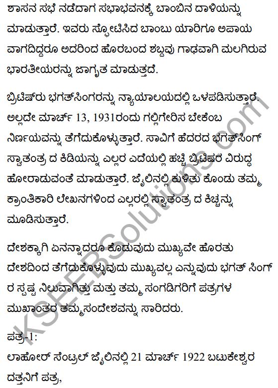The Will of Sacrifice Summary in Kannada 3