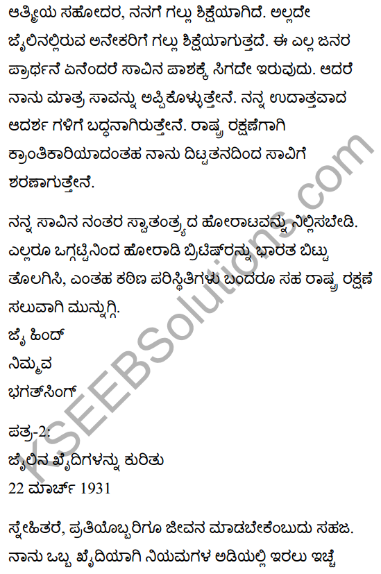 The Will of Sacrifice Summary in Kannada 4