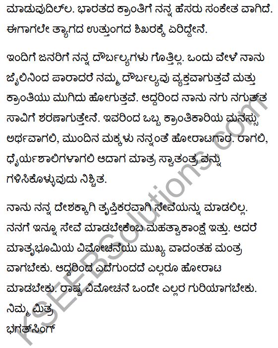 The Will of Sacrifice Summary in Kannada 5