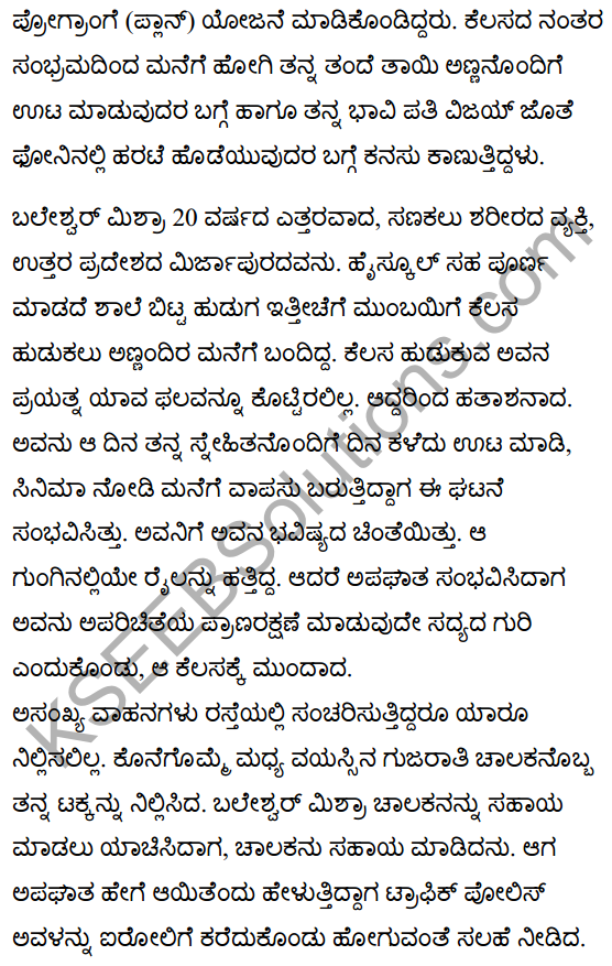 There's a Girl by the Tracks! Summanry in Kannada 4