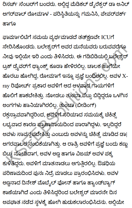 There's a Girl by the Tracks! Summanry in Kannada 6