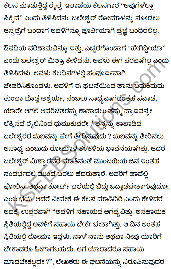 There's a Girl by the Tracks! Summanry in Kannada 7