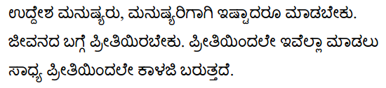 There's a Girl by the Tracks! Summanry in Kannada 8