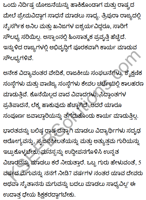 To My Country Men Summary in Kannada 3