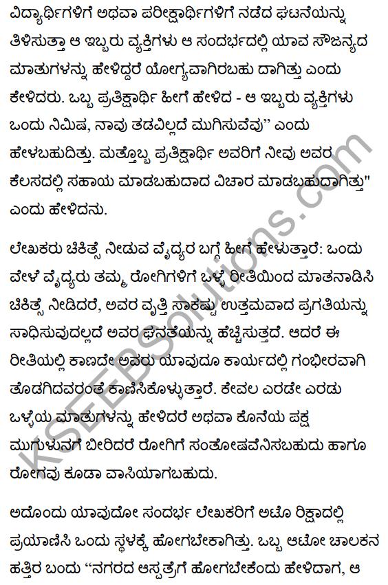 Whatever We Do Summary in Kannada 3