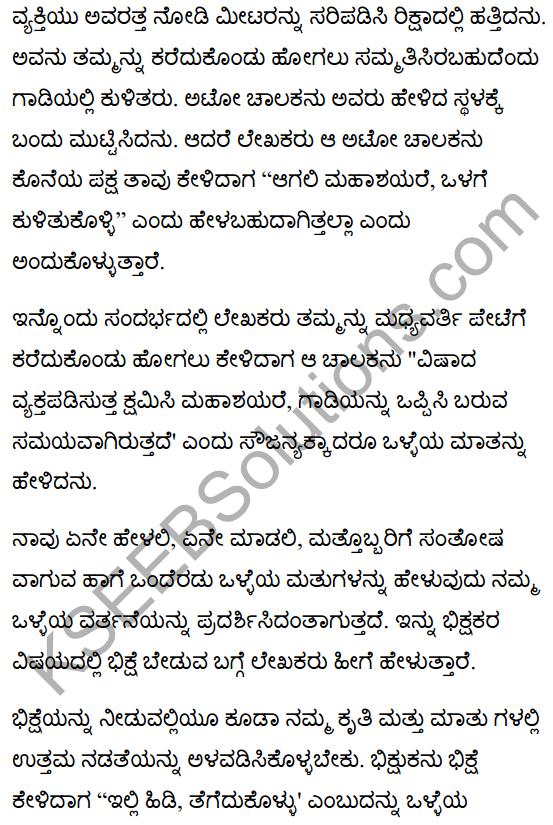 Whatever We Do Summary in Kannada 4
