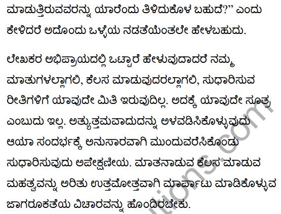 Whatever We Do Summary in Kannada 7