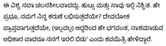 अधिकार Summary in Kannada 2