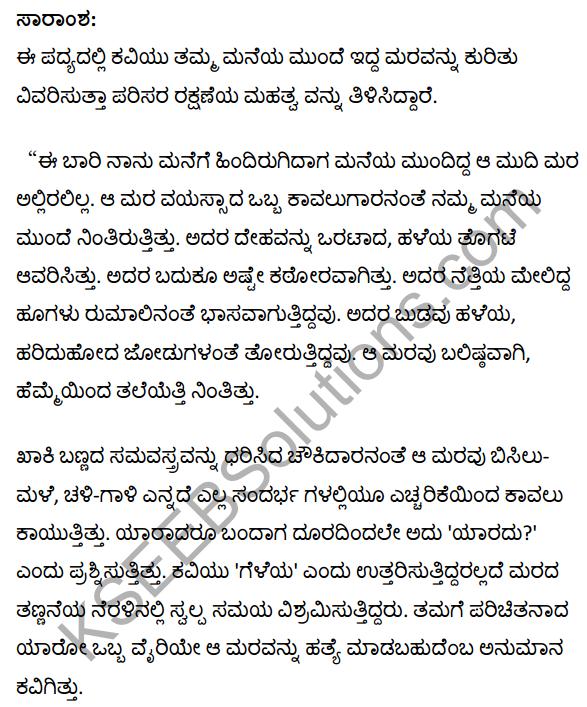 एक वृक्ष की हत्या Summary in Kannada 1