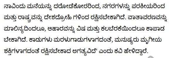 एक वृक्ष की हत्या Summary in Kannada 2