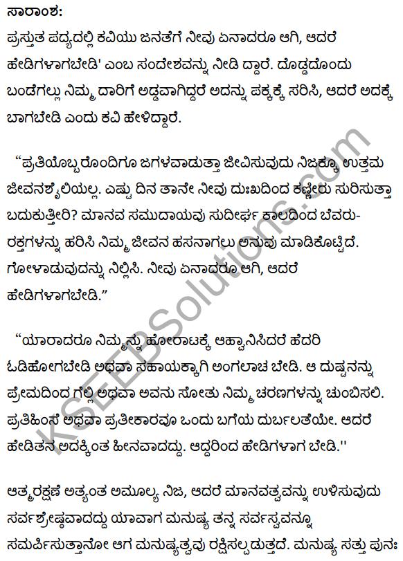 कायर मत बन Summary in Kannada 1