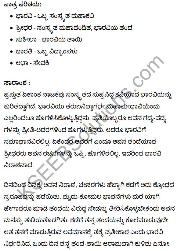 प्रतिशोध Summary in Kannada 1
