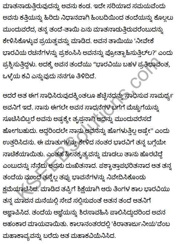 प्रतिशोध Summary in Kannada 2