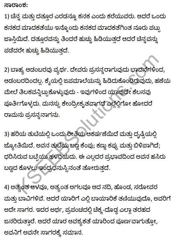 बिहारी के दोहे Summary in Kannada 1