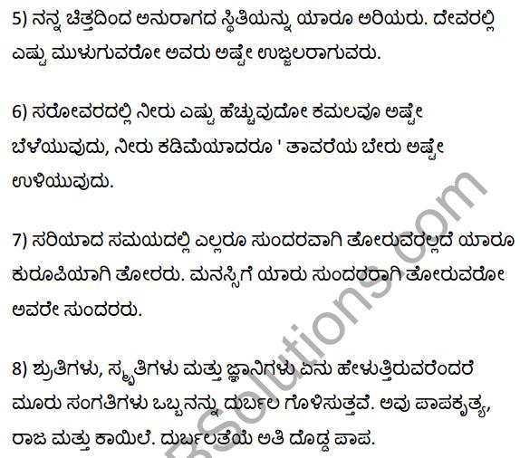 बिहारी के दोहे Summary in Kannada 2