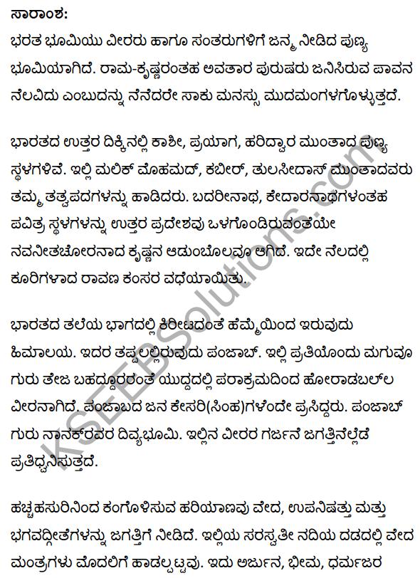 भारत की धरती Summary in Kannada 1