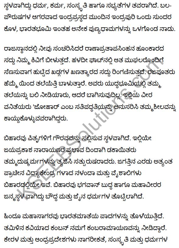 भारत की धरती Summary in Kannada 2