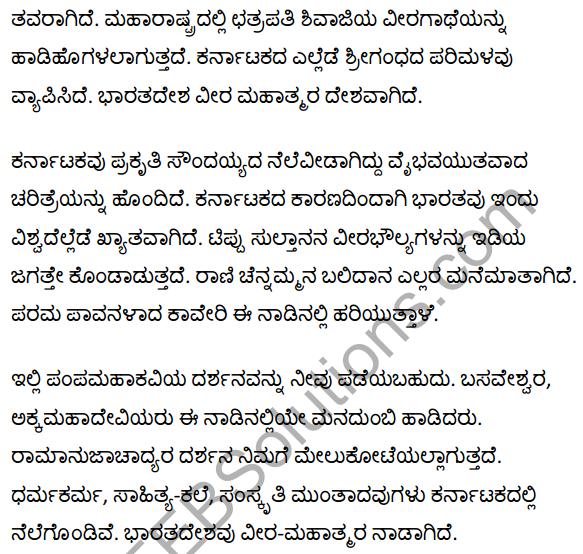 भारत की धरती Summary in Kannada 3