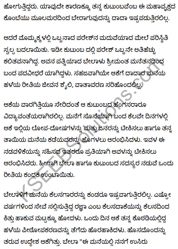 सूखी डाली Summary in Kannada 3