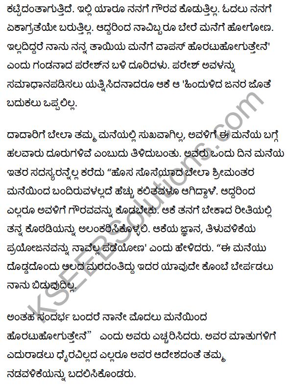 सूखी डाली Summary in Kannada 4