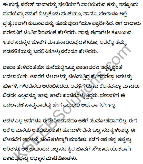 सूखी डाली Summary in Kannada 5