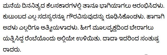 सूखी डाली Summary in Kannada 6