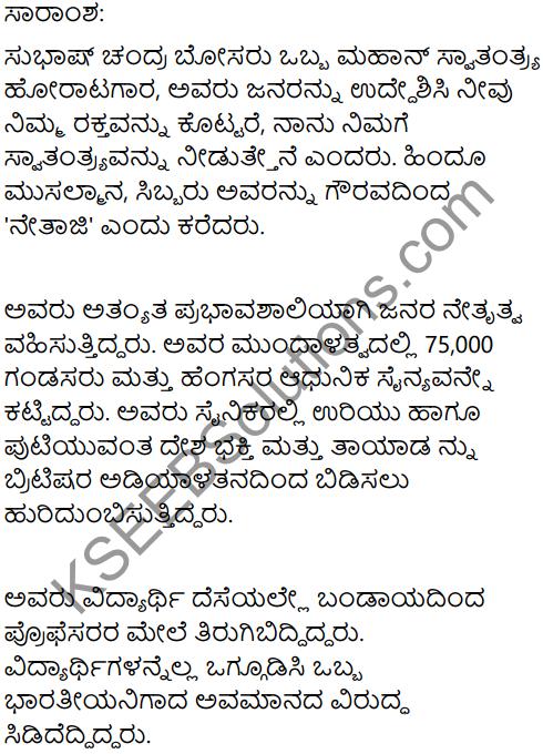 A Tribute to Netaji Summary in Kannada 1