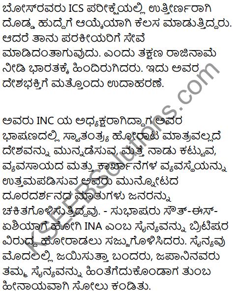 A Tribute to Netaji Summary in Kannada 2
