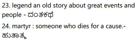 A Tribute to Netaji Summary in Kannada 7