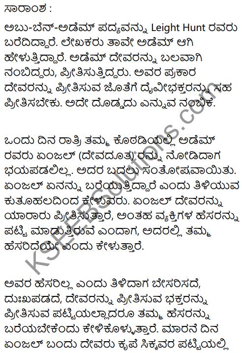 Abou Ben Adhen Summary in Kannada 1