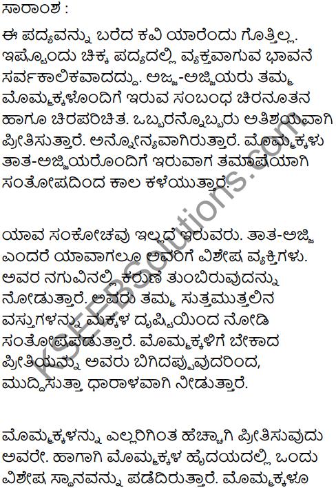 Dear Grandma and Grandpa Summary In Kannada 1