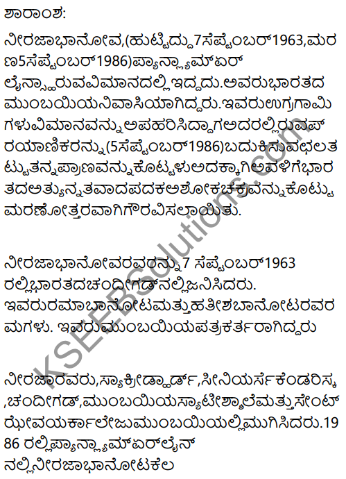 KSEEB Solutions for Class 6 English Prose Chapter 7 Neerja Bhanot Brave in life, Brave in Death 7