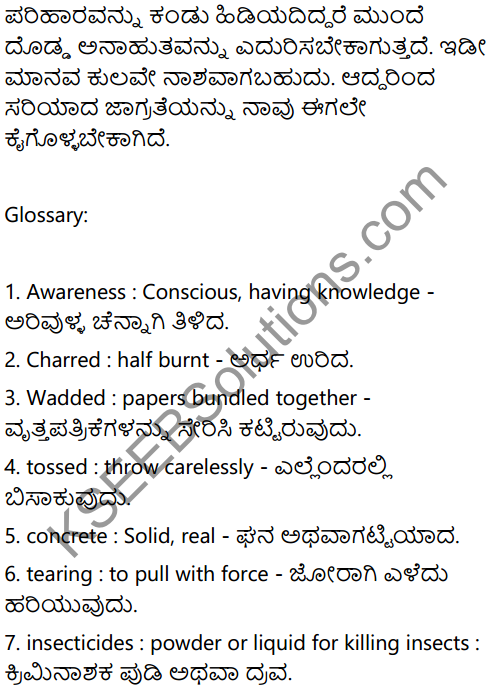 KSEEB Solutions for Class 7 English Poem Chapter 2 Awareness 2