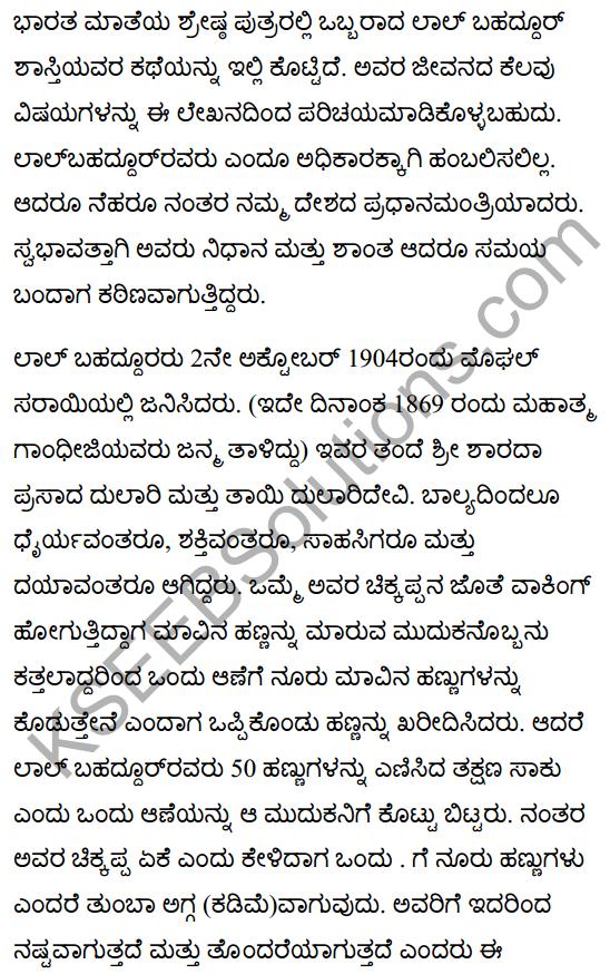 Lal Bahadur Shastry Summary in Kannada 1