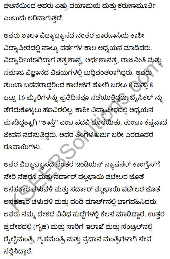 Lal Bahadur Shastry Summary in Kannada 2