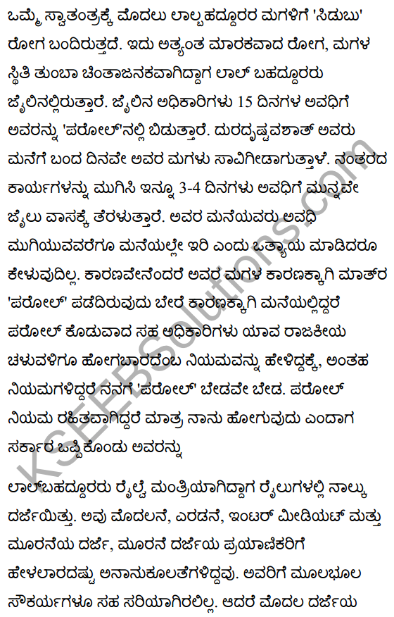 Lal Bahadur Shastry Summary in Kannada 3