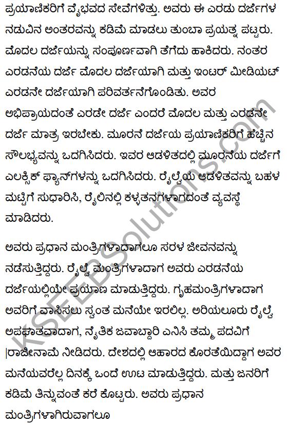 Lal Bahadur Shastry Summary in Kannada 4