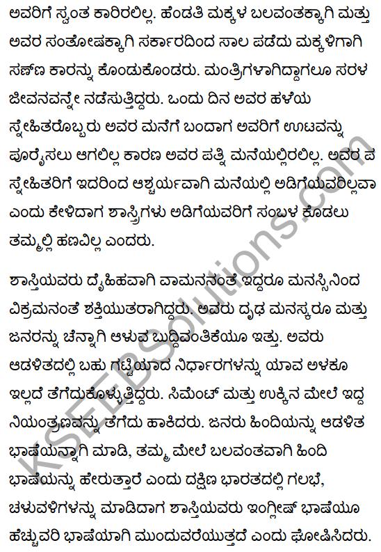 Lal Bahadur Shastry Summary in Kannada 5