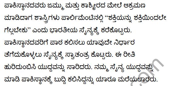 Lal Bahadur Shastry Summary in Kannada 6