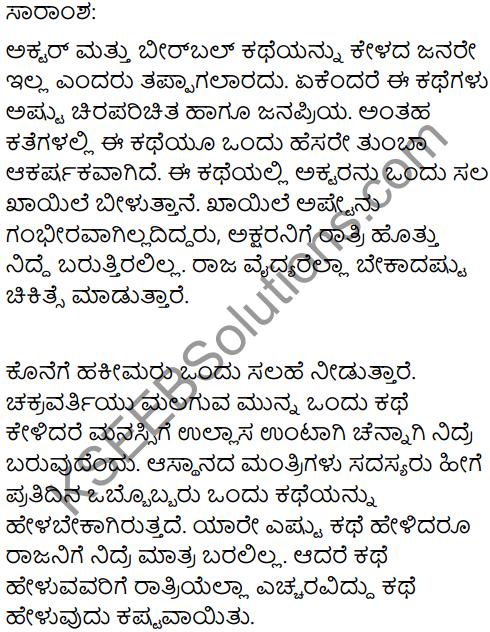 The Never Ending Story Summary In Kannada 1