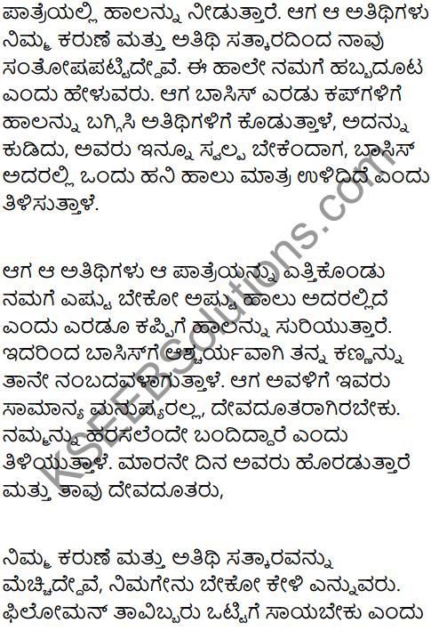 The Wonder Bowl Summary In Kannada 2