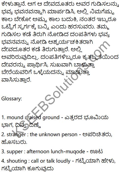 The Wonder Bowl Summary In Kannada 3