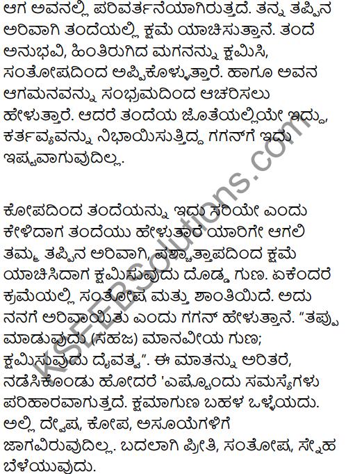 Wealth and Values Summary In Kannada 2
