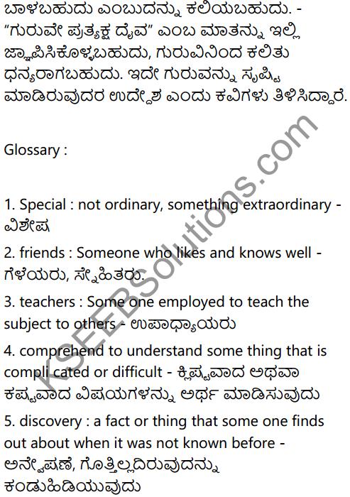 Why God Made Teachers Summary In Kannada 2