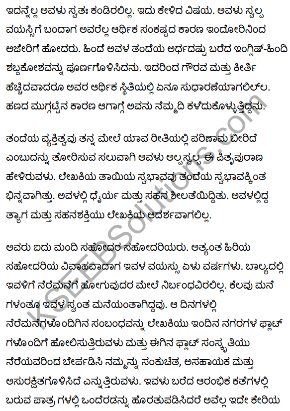 एक कहानी यह भी Summary in Kannada 2