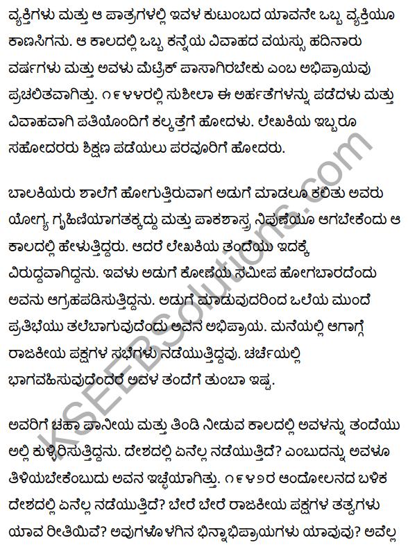 एक कहानी यह भी Summary in Kannada 3