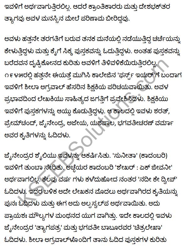 एक कहानी यह भी Summary in Kannada 4