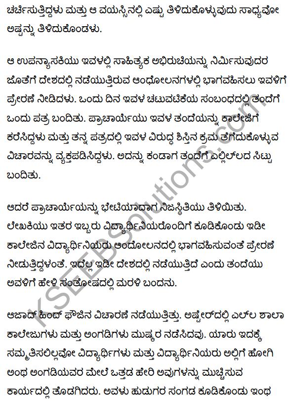 एक कहानी यह भी Summary in Kannada 5
